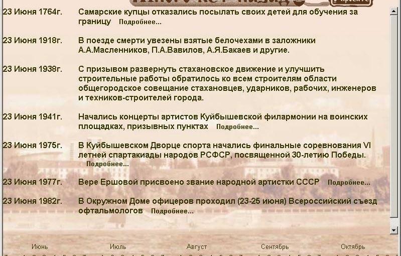 Колесо истории Самары. Теперь исторический календарь можно крутить во все стороны