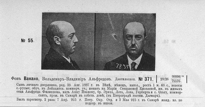 Шпионские страсти в России