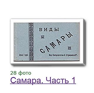 Альбомы о Самаре из коллекции Humus777, часть 1