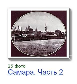 Альбомы о Самаре из коллекции Humus777, часть 2