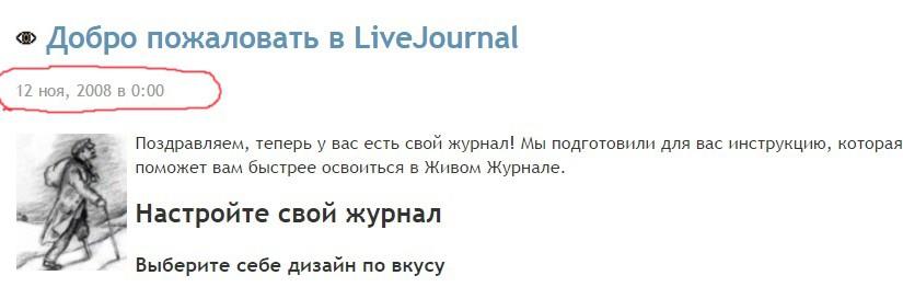 LiveJournal переехал в Россию, а мои посты — на страницы этого сайта