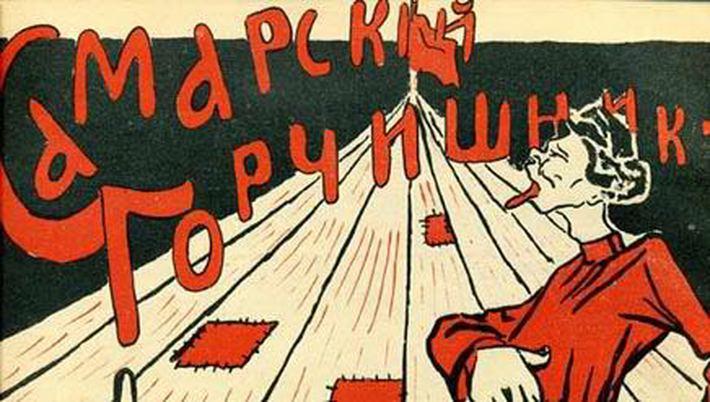 Исторический календарь Самары: 20 мая. Кто такие «горчишники», продолжают рушить Кафедральный собор (1931), появилось первое такси (1949)