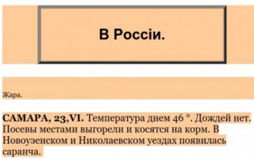 Исторический календарь Самары: 7 июля. Нападение ногайцев, отбили стрельцы (1622), император пожаловал звание купцу И.Плешанову (1889),  жара 46°C (1911)