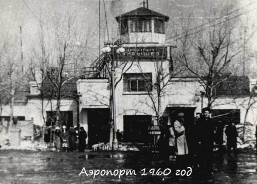 Исторический календарь Самары: 4 июля. Образована комиссия по борьбе с голодом (1921), пожар на нефтебазе, погибли 35 человек (1948), новое здание в аэропорту Смышляевки (1972)