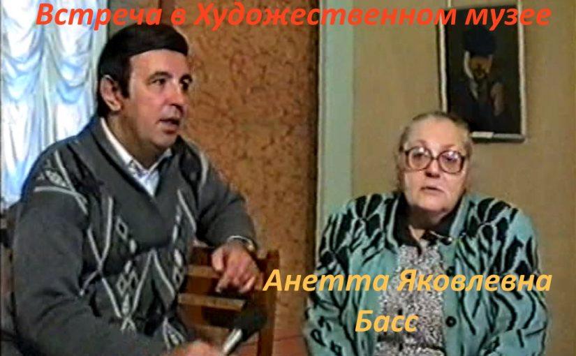 Самарские старости — 15  декабря — А.Я.Басс