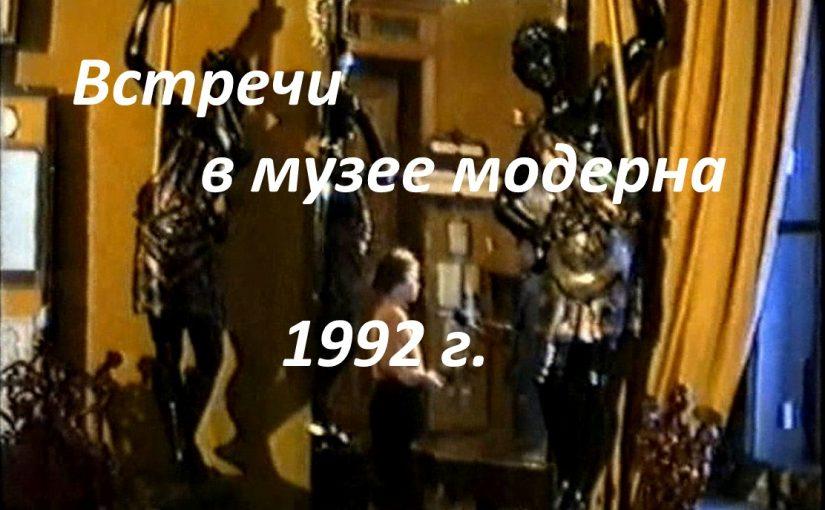 «Самарские старости» — 13 декабря.  Встречи в музее модерна