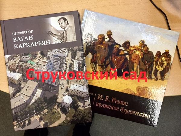 Радиопрограмма «Струковский сад» № 43 (вышел в эфир 16 декабря 2015 г.)
