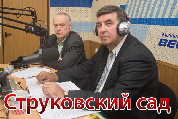 «Струковский сад». Вернемся в 1 апреля: А.Завальный