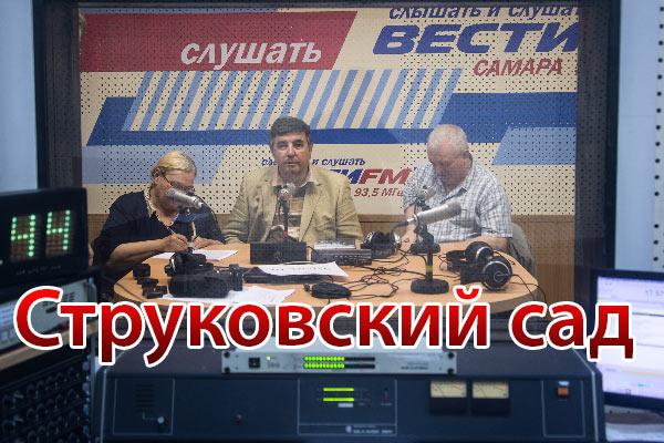 Радиопрограмма «Струковский сад» (№15, вышла в эфир 21.05.2015)