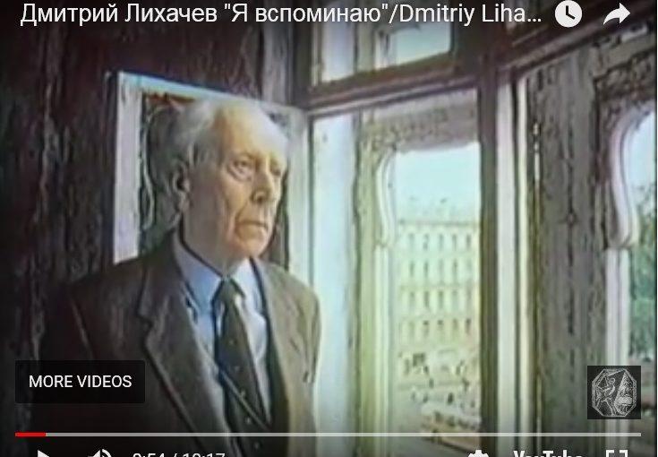 Дмитрий Сергеевич Лихачев рассказывает о себе