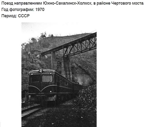 Поезд на Холмск