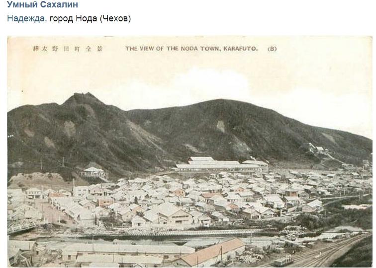 Вот как выглядел городок Нода (Чехов) при японцах
