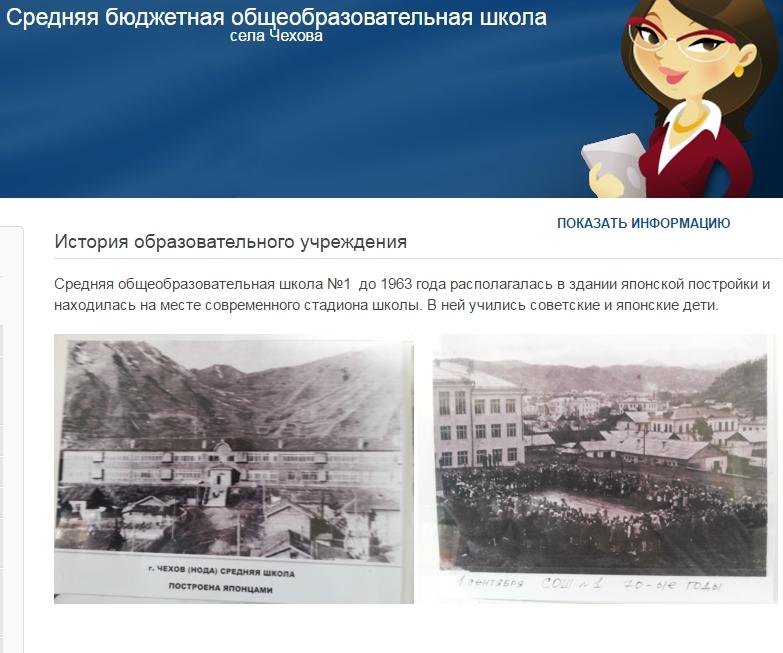 Нода-Чехов-школа
