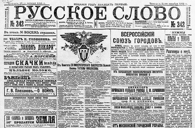 Русское-слово-газета