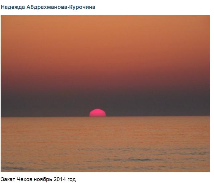 Это закат солнца на западе. Запад - это уже там, за морем. Татарский пролив тут как море.