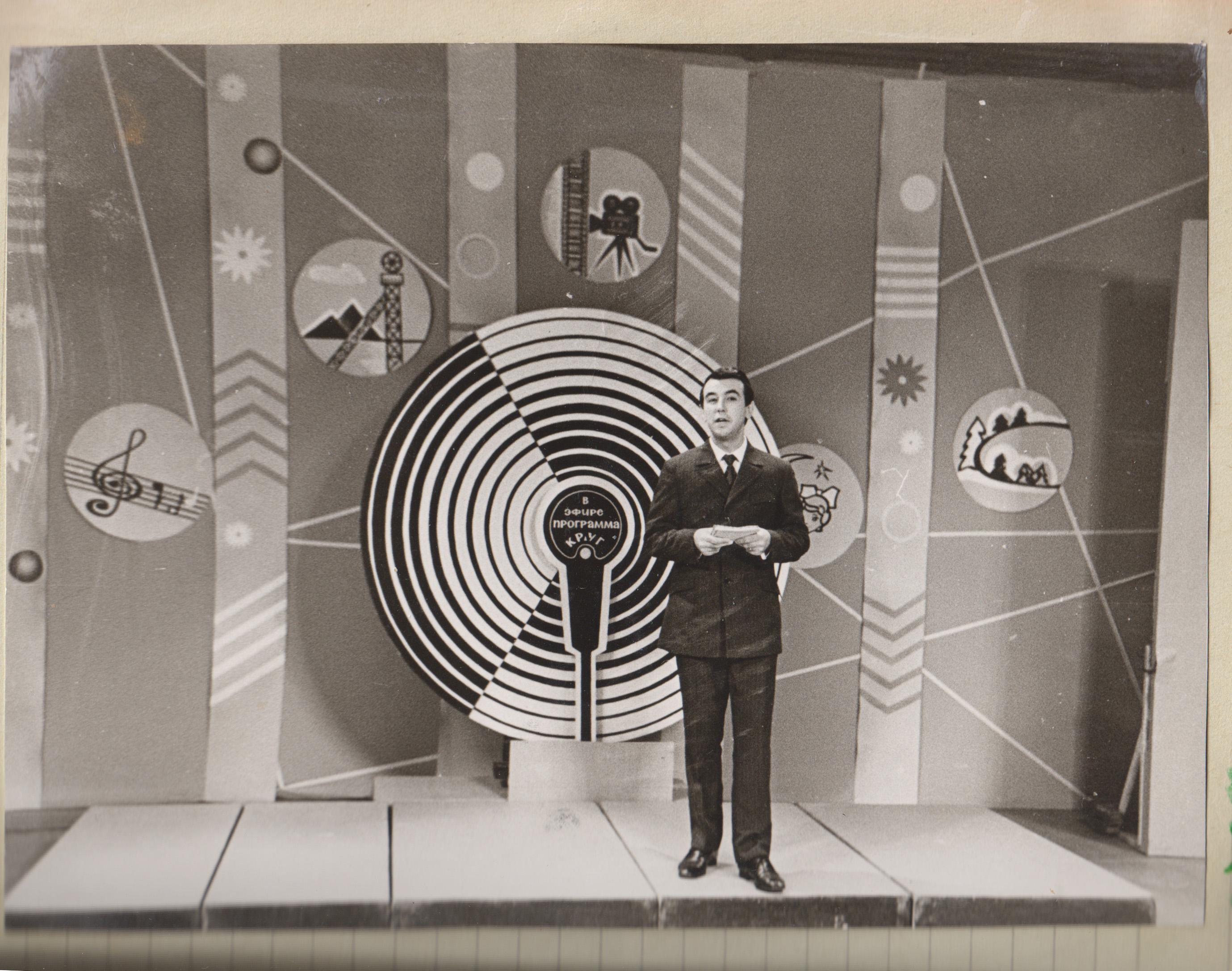 """Так начиналась программа """"Круг"""", впервые вышедшая в эфир в 1972 . на Кемеровской студии телевидения"""