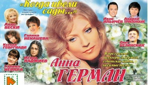 Афиша концерта в память Анны Герман