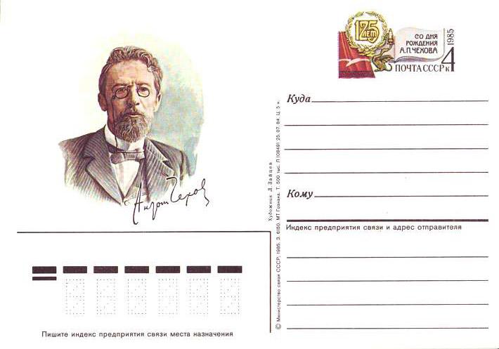 Rus_Card-Chehov-1985