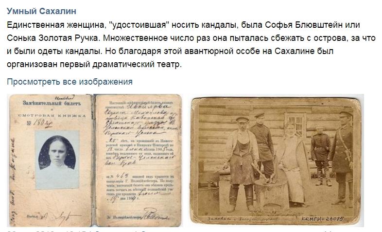 Знаменитая история про Соньку- Золотую ручку