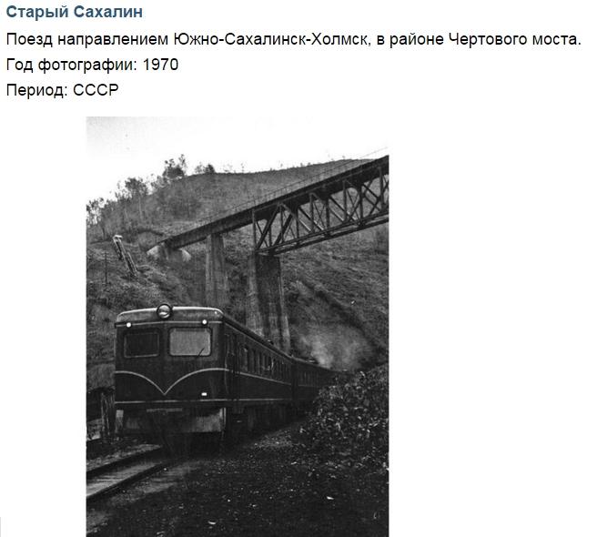 поезд-на-Холмск