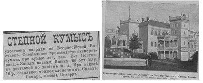 Как писали о Самаре в журнале «Нива» в 1896 г.