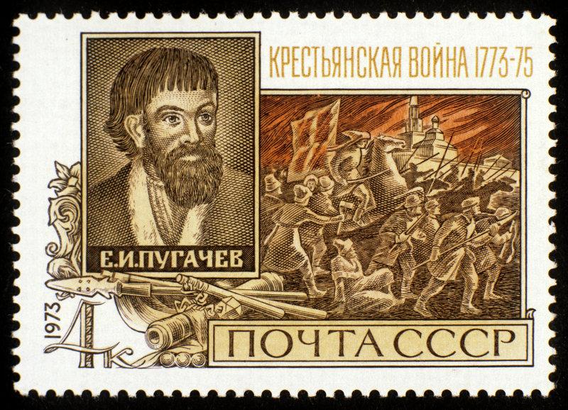 Почтовая марка, посвященная крестьянской войне 1773-1775 годов под предводительством Емельяна Пугачева