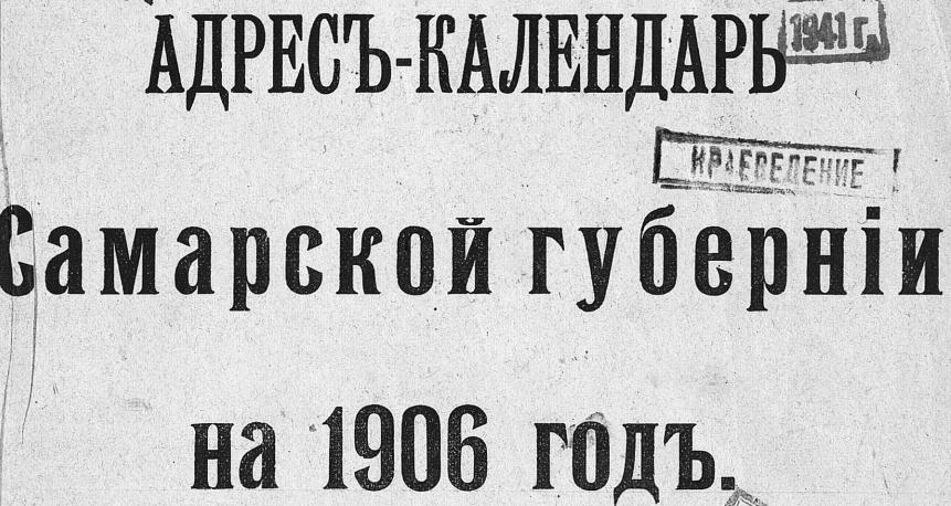1906-Время-местное-3