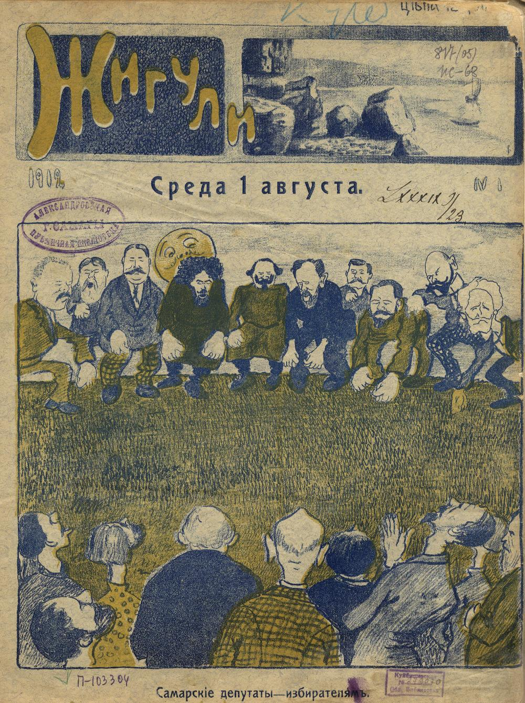 """Обложка журнала """"Жигули"""" (бывший """"Самарский Горчишник"""")"""