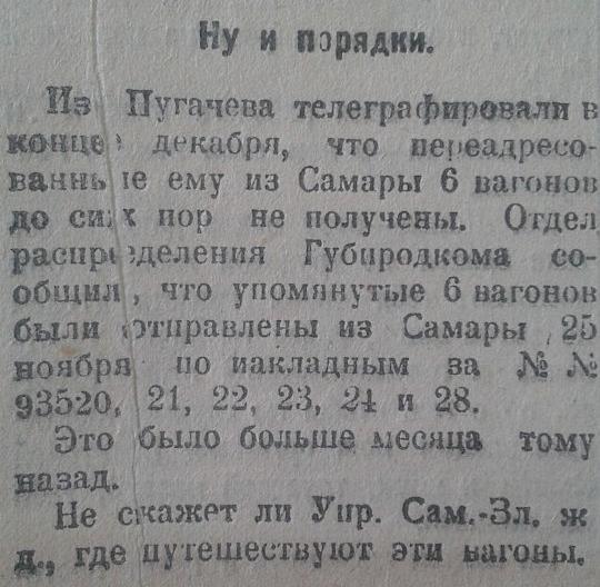 А-И-Корейко-Коммуна 1922