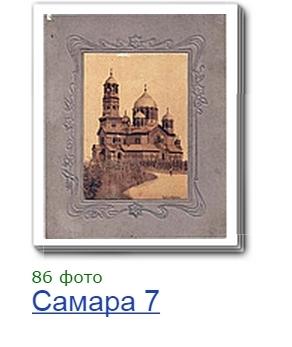 Альбомы о Самаре из коллекции Humus777, часть 7