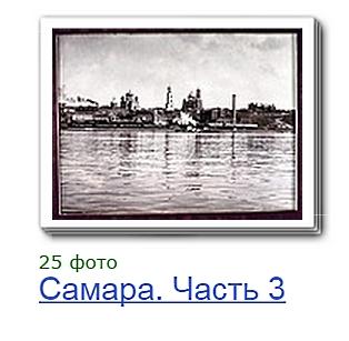 Альбомы о Самаре из коллекции Humus777, часть 3