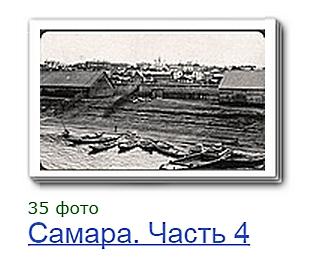 Альбомы о Самаре из коллекции Humus777, часть 4