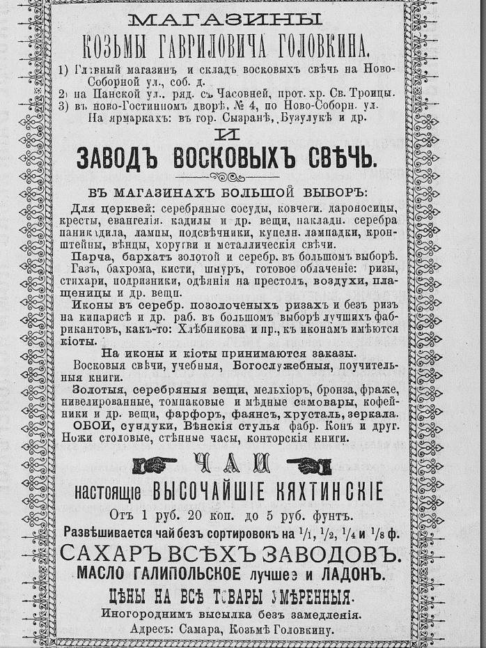 Магазины-Козьмы-Головкина