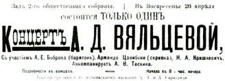 Исторический календарь Самары: 12 декабря. Закрыли большевистскую газету «Самарская Лука» (1906), состоялся концерт знаменитой Анастасии Вяльцевой (1908), открылась областная выставка работ художников-самоучек (1938)
