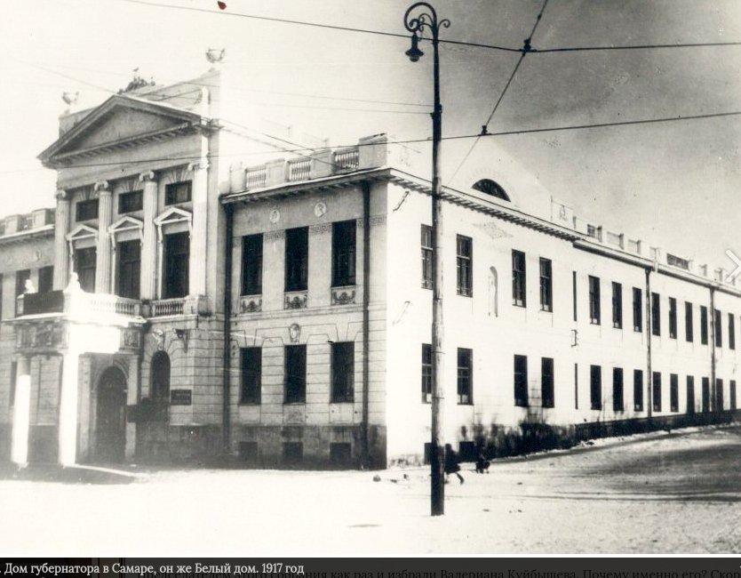 Белый дом 1917 г.