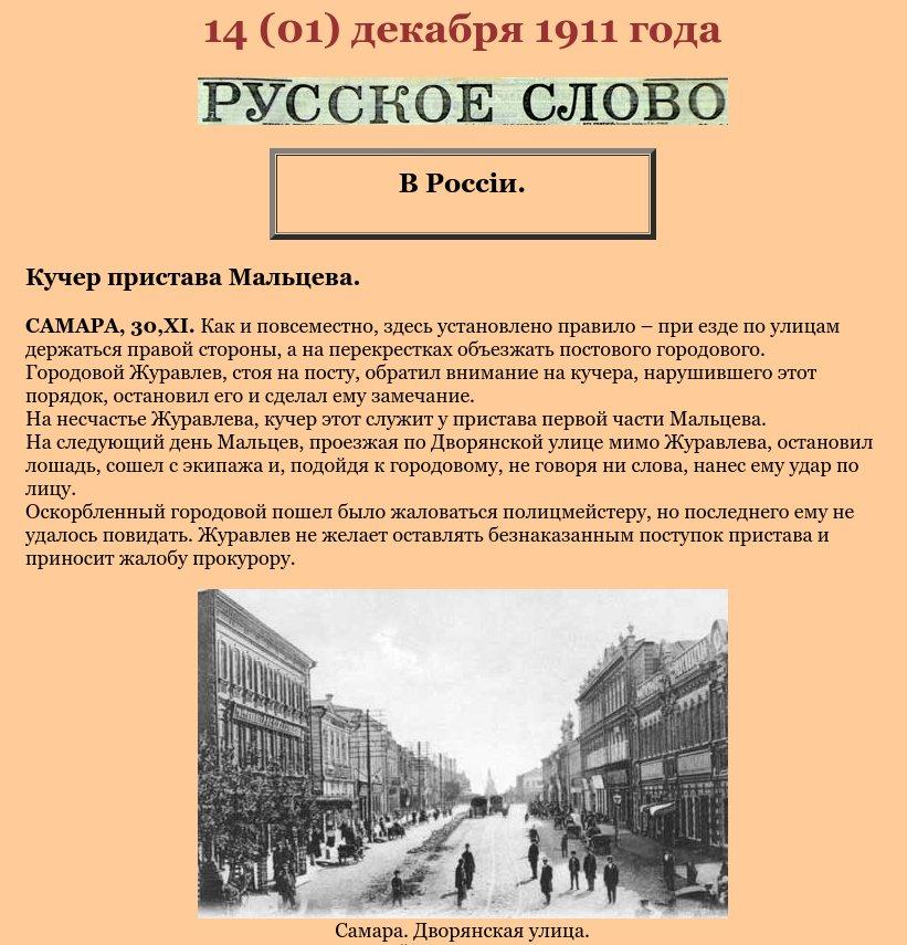 12-14-6-14-dekabrya-1911-1