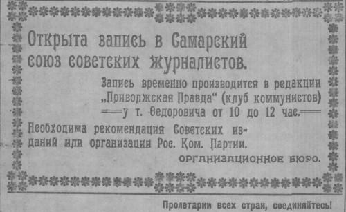 Объявление в газете в декабре 1918 г.