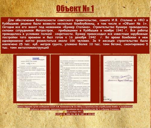 12-16-10-16-dekabrya-1942-obekt-nomer-1-500x426