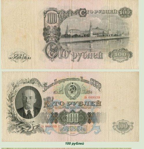 Деньги в 1947 г.