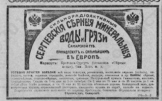12-20-7-Volzhskoe-slovo-1915-14