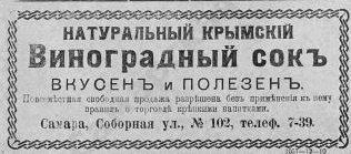 12-20-7-Volzhskoe-slovo-1915-15