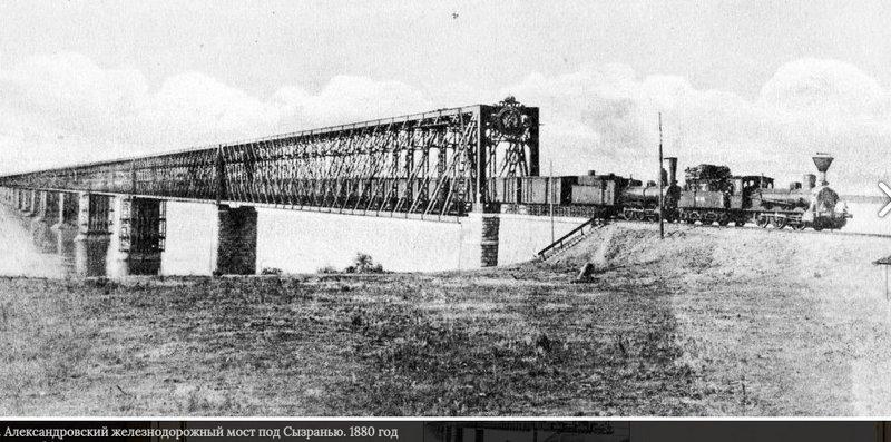 Александровский жд мост под Сызранью. 1880