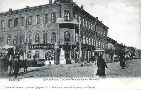 Дворянская улица. Почтово-телеграфная контора