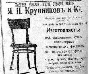 Реклама 1911 г.