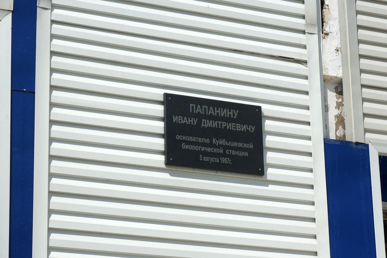 Мемориальная доска Ивану Папанину на здании биостанции