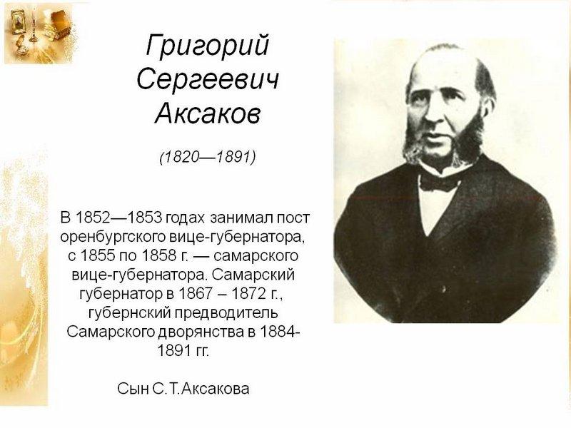 12-8-4-Grigorij-Sergeevich-Aksakov-