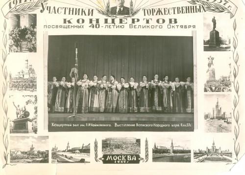 Афиша Волжского народного хора 1957 г.