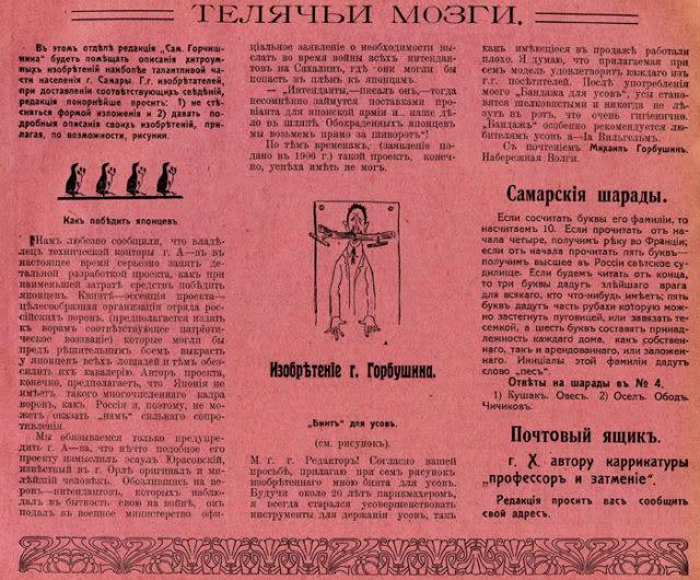 """Журнал """"Самарский горчишник"""", 1912, № 6. Рубрика """"Телячьи мозги""""."""