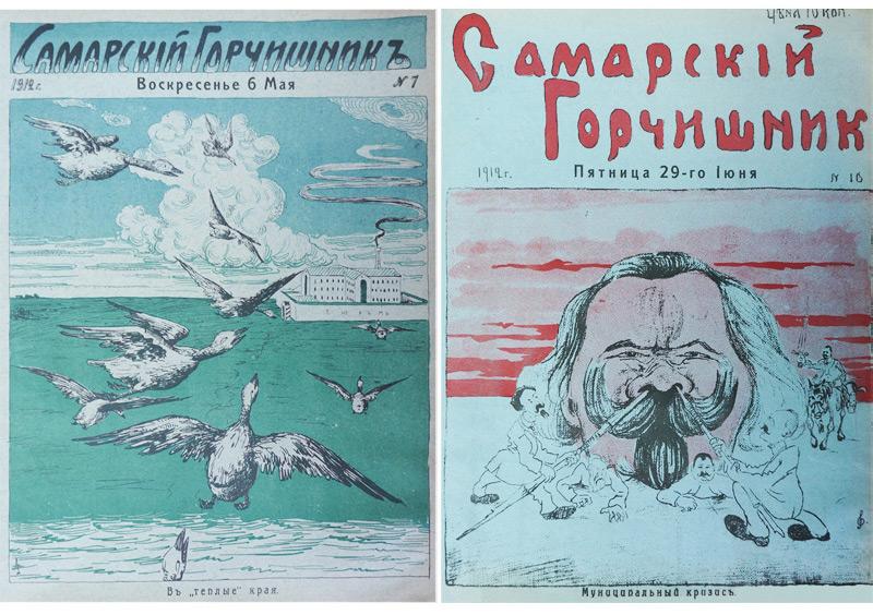 Обложка журнала Горчишник