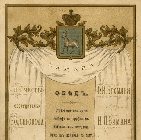Исторический календарь Самары: 11 января. Торжественный пуск водопровода (1887), «борьба с коррупцией» по-сызрански (1910),  создано общество радиолюбителей (1925)